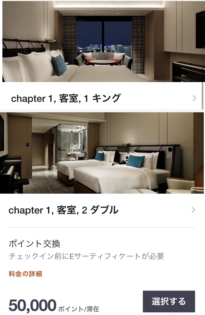メズム東京の無料宿泊特典が使える部屋