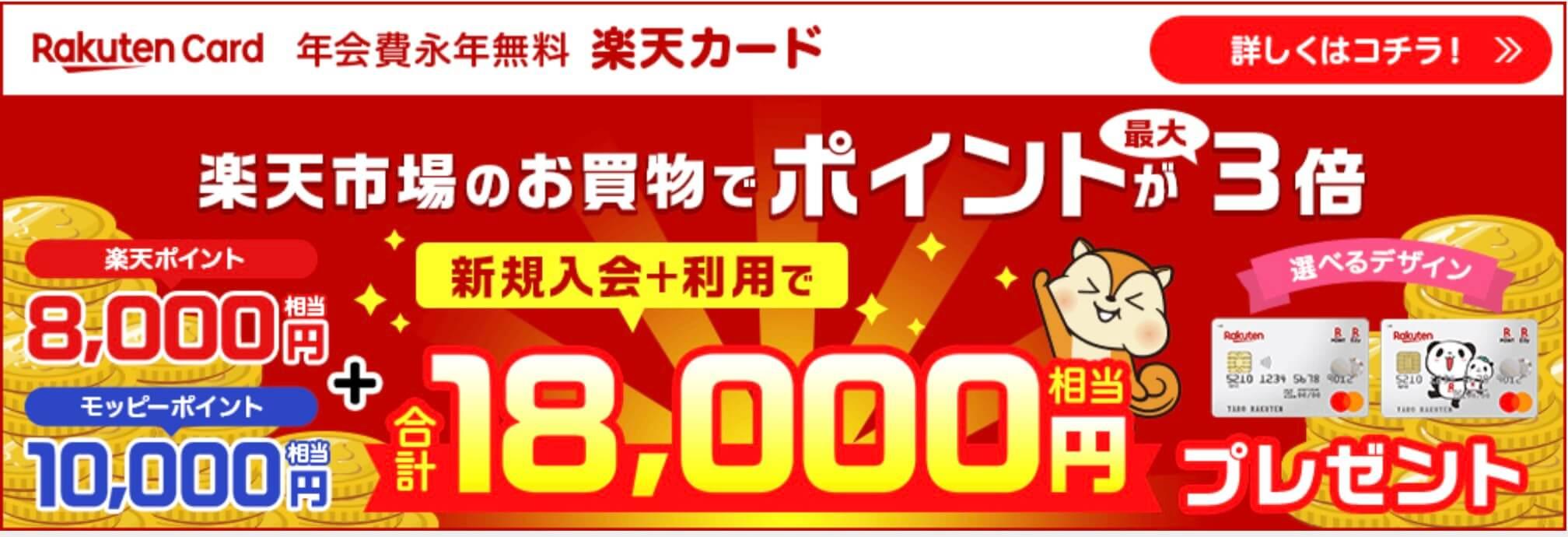 楽天カード発行で18,000円相当
