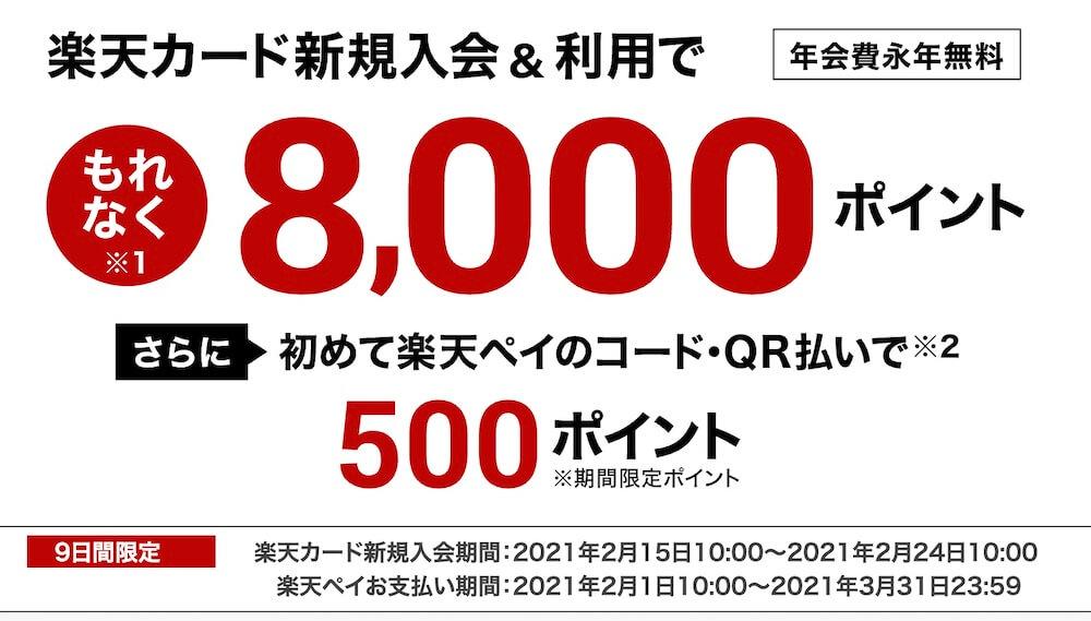 2021年1月の楽天カード発行は8,000P