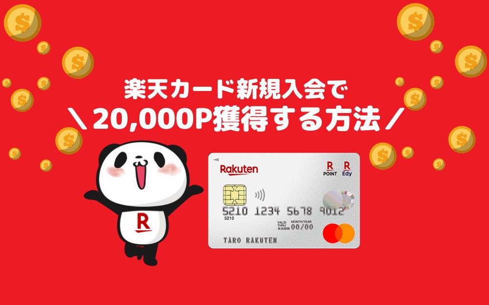楽天カード8,000Pはいつか、20,000Pはいつか