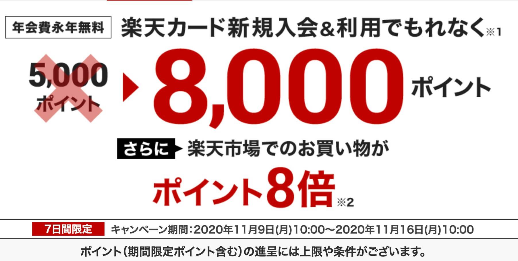 楽天カード新規入会キャンペーン8,000P