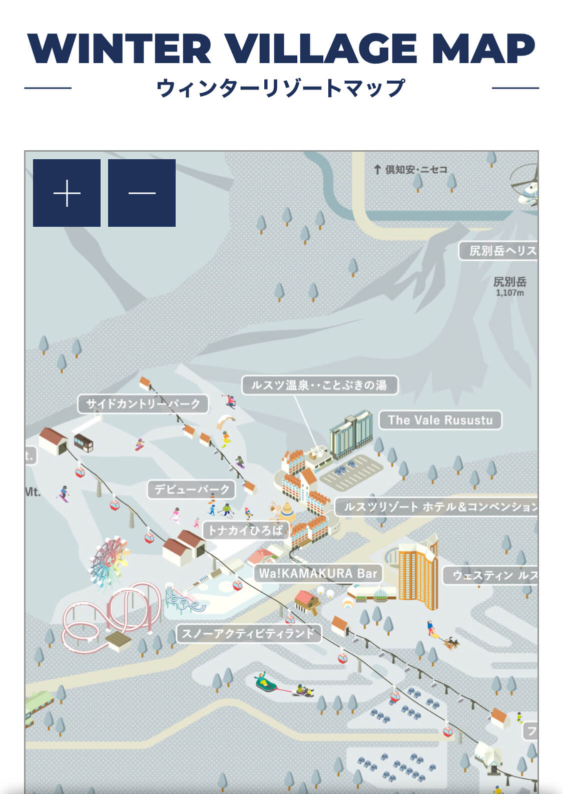 ルスツリゾート冬のマップ
