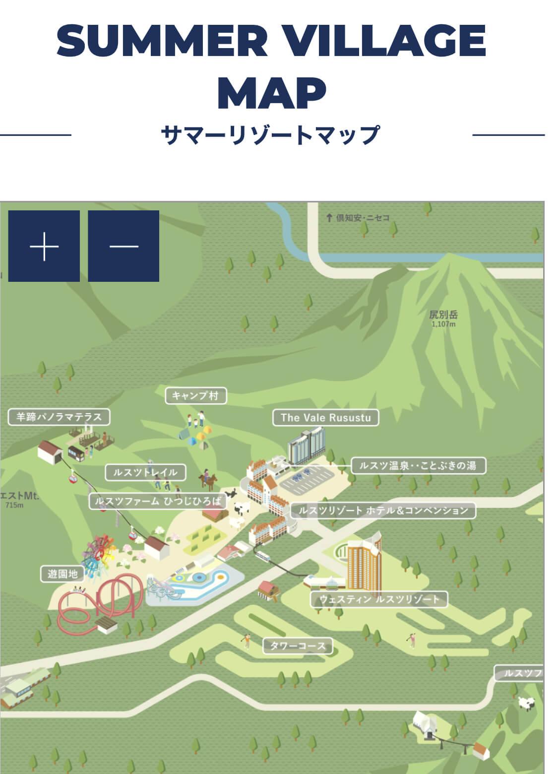 ルスツリゾートサマーマップ