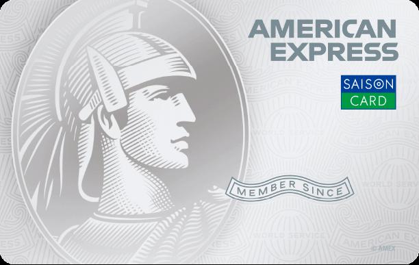 セゾンパール アメリカンエクスプレスカード