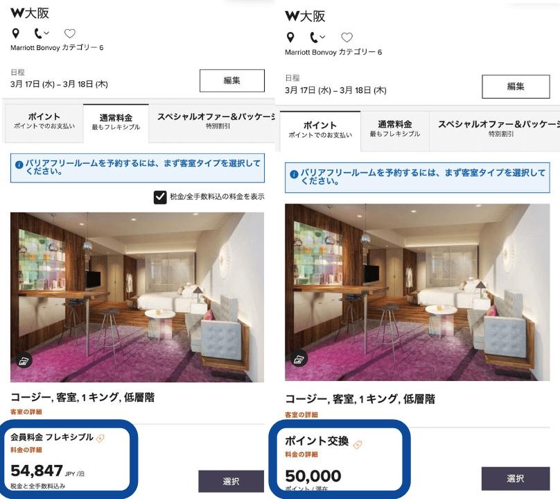 W大阪料金とポイントを比較