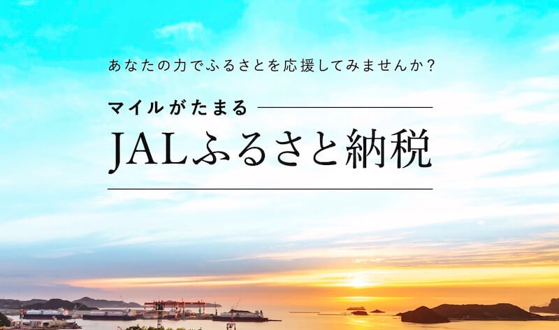 JALのふるさと納税