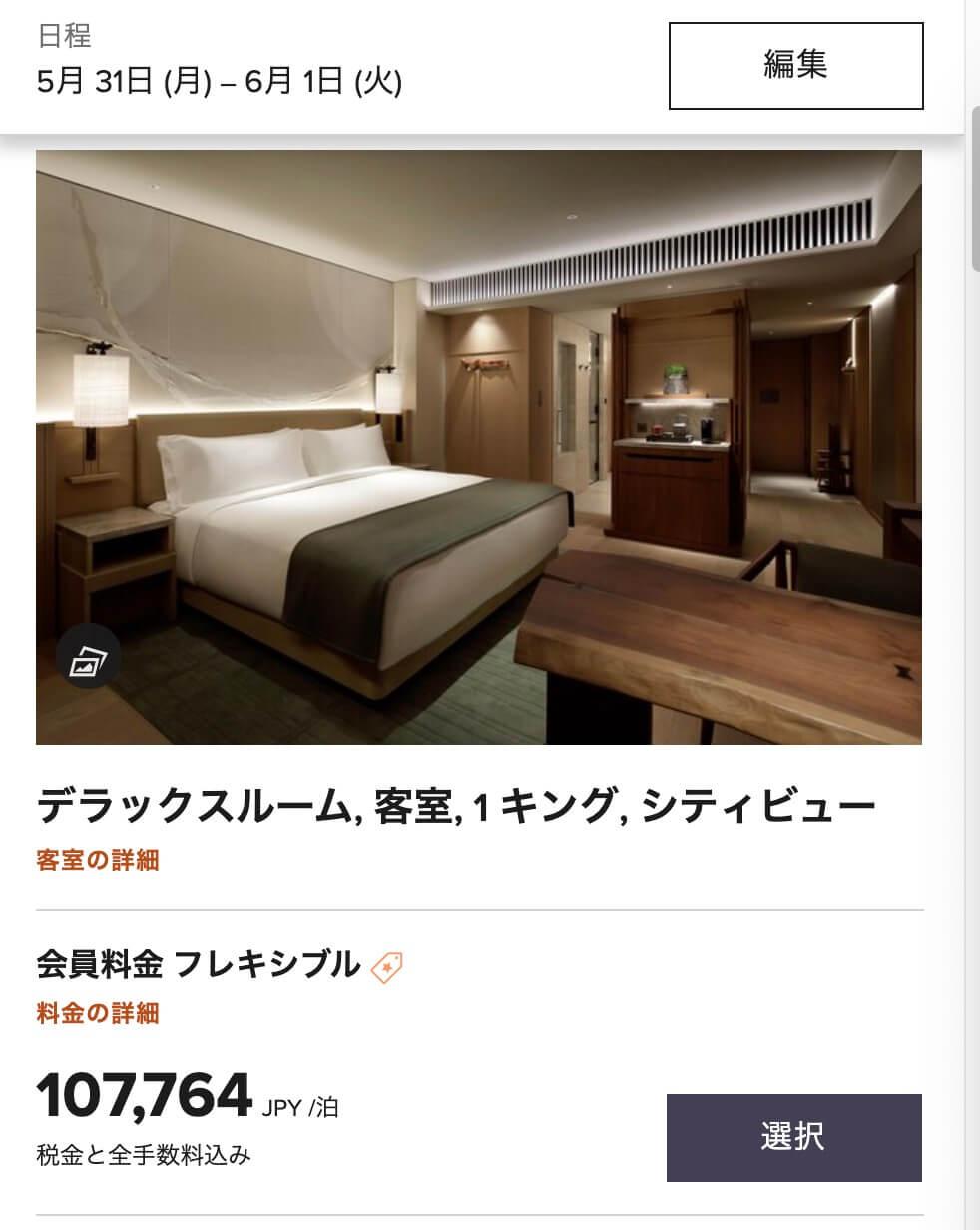 ホテルザ三井京都10万円