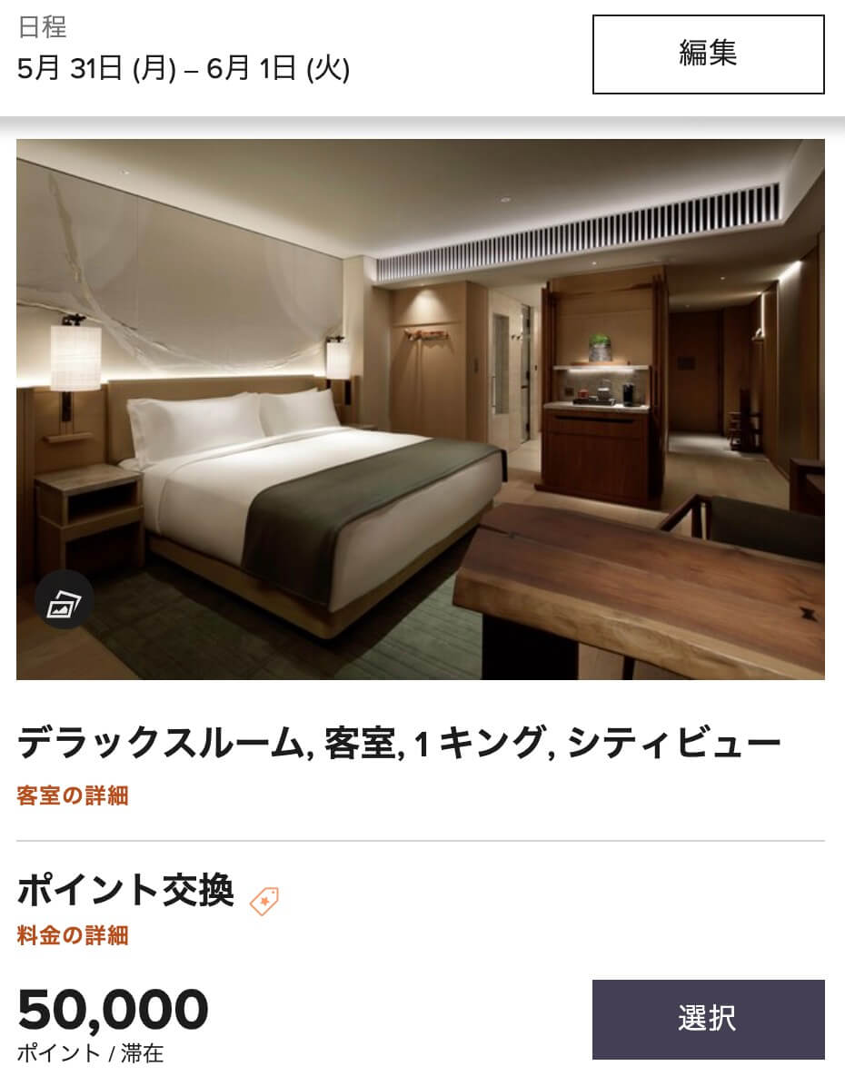 ホテルザ三井京都5万P