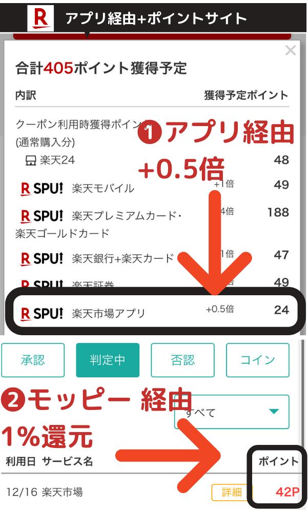 楽天アプリ経由ポイントサイト通帳反映−1