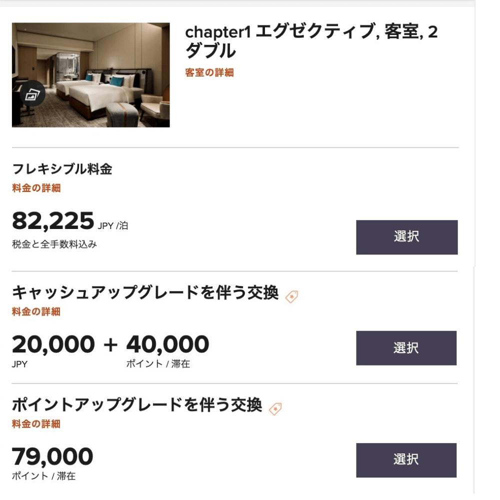 マリオットのポイントアップグレードとキャッシュアップグレード(メズム東京で比較)
