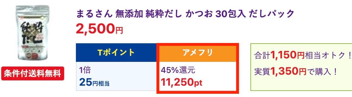 アメフリPayPayモール45%還元