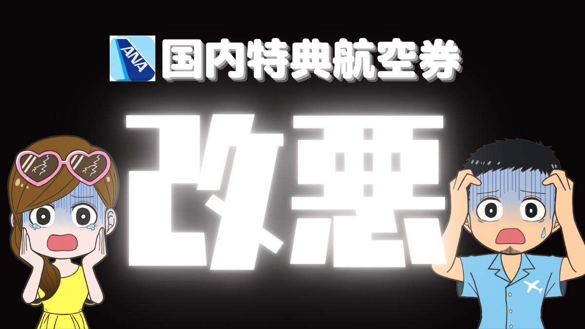 特典航空券における国内線旅客施設使用料(PFC)の適用開始