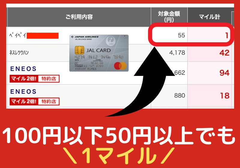 JALカードは50円から1マイル貯まる