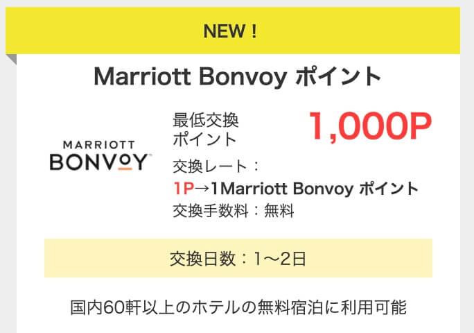 モッピーポイントからMarriottボンヴォイは1,000ポイント単位