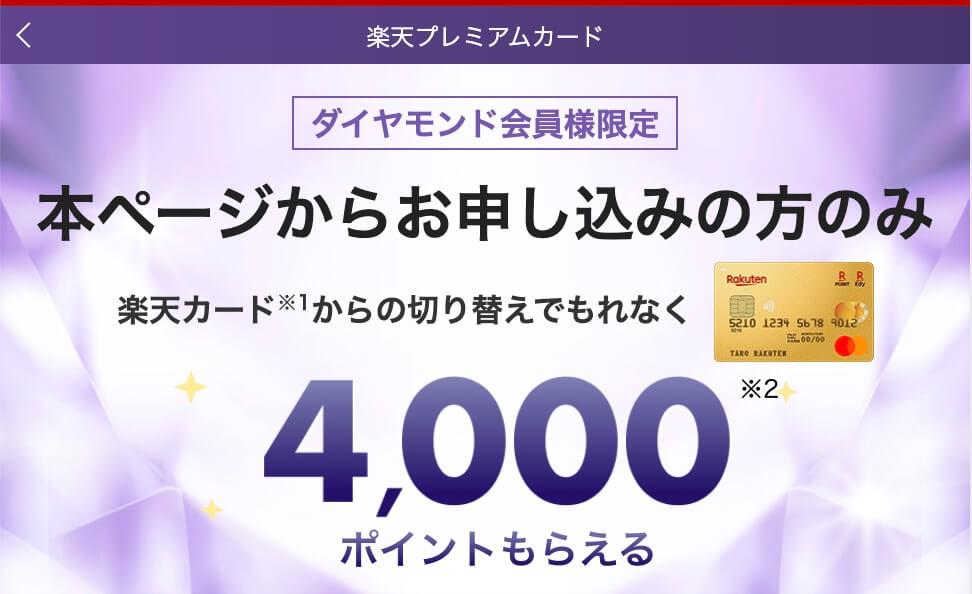 ダイアモンド会員特典:楽天プレミアムカード切り替えで4000P
