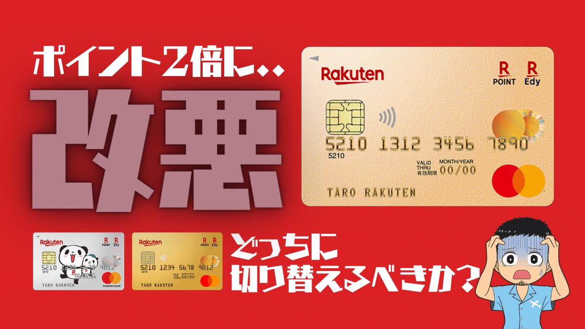 楽天ゴールドカードポイント+2倍に改悪、切り替えるなら楽天カードかプレミアムか