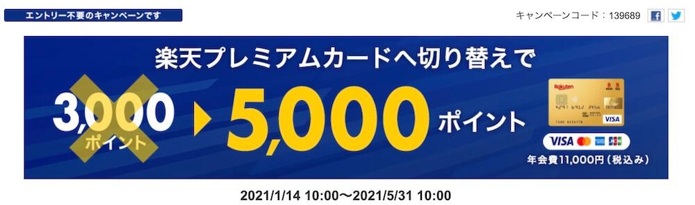楽天プレミアムカード切り替えで5,000P