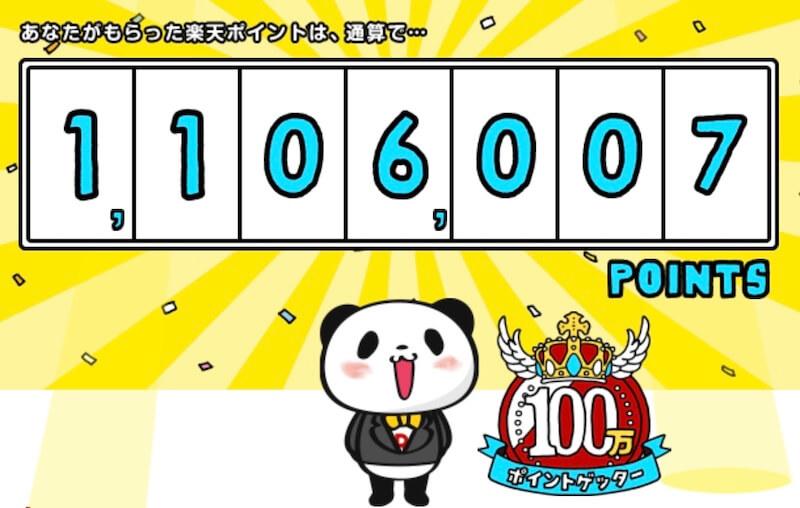 楽天ポイント通算100万達成!ポイオネア調べ