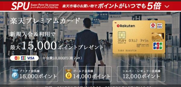 楽天プレミアムカード新規入会キャンペーン特典過去最大は15000ポイント