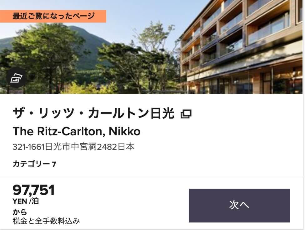 リッツカールトン日光7/7日正規料金