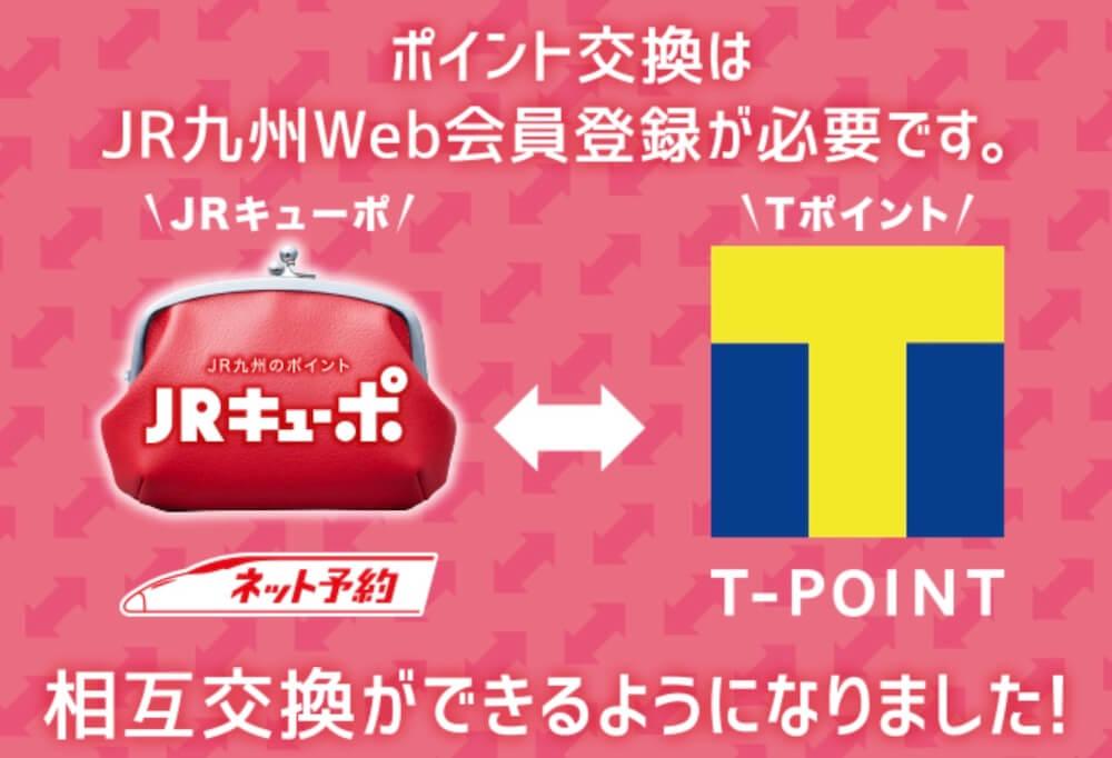 JRキューポとTポイントは相互交換可能