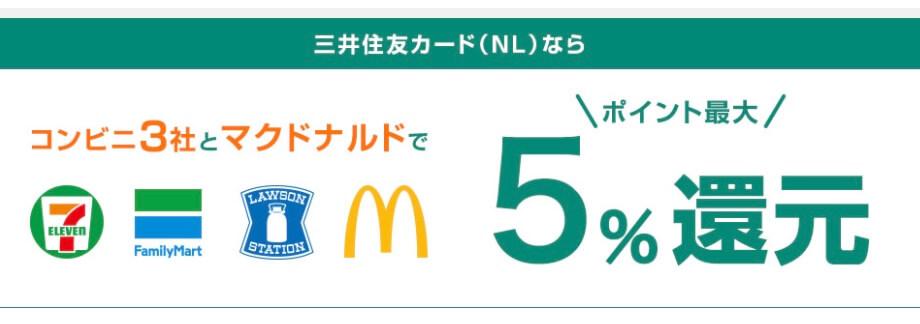 三井住友カードNLはセブンイレブン、ローソン、マクドナルドで5%還元