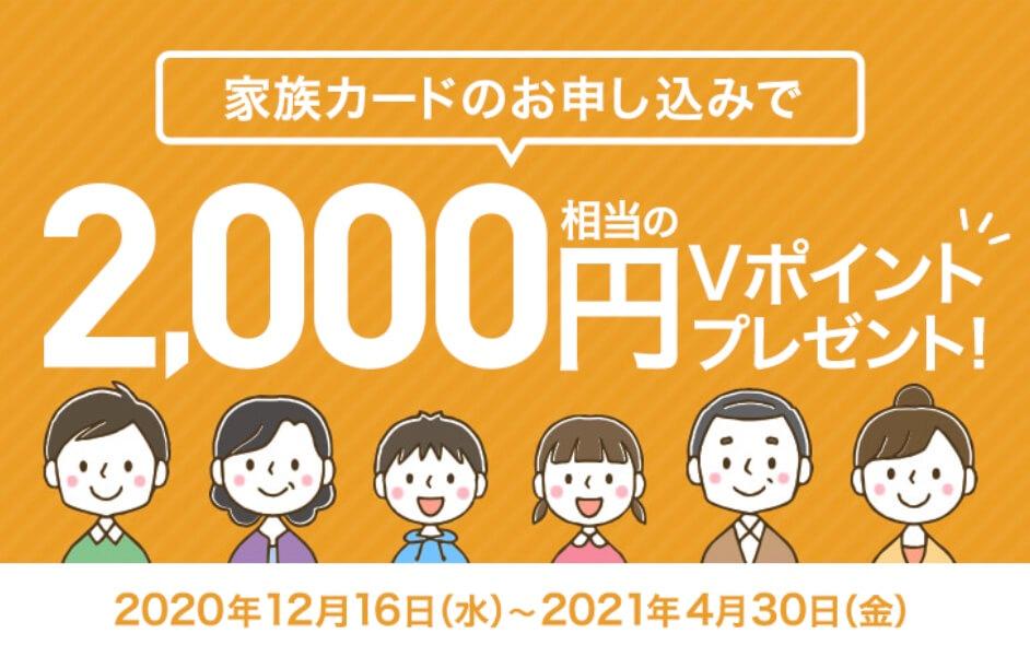 三井住友カードNL家族カード発行で2,000P