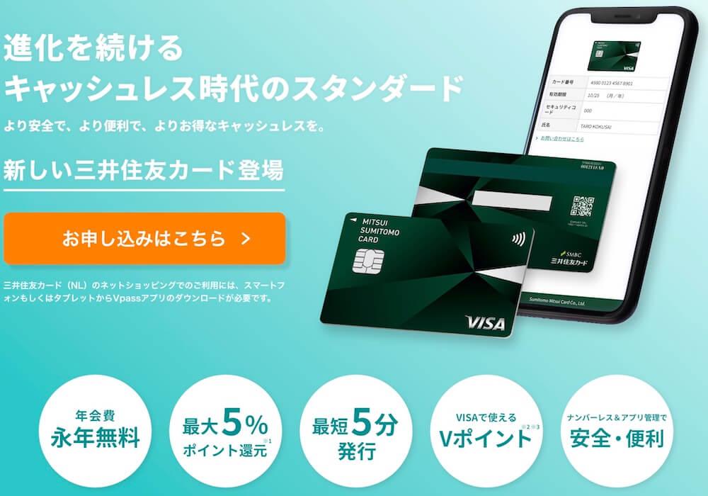 三井住友カード(NL)基本情報