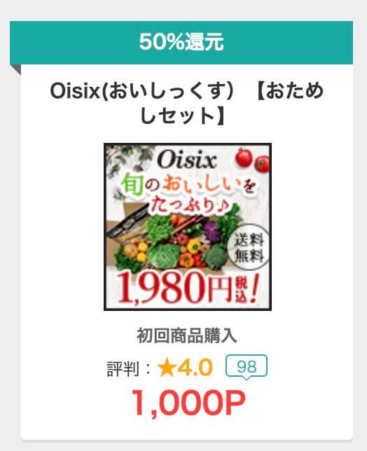 OISIXお試しセット50%還元