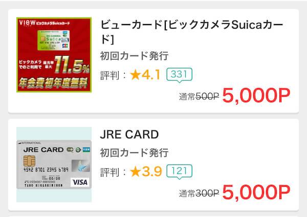 ポイントサイト経由のJRE CARDとビックカメラSuicaカード