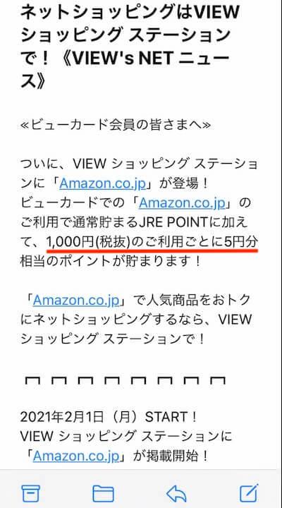 VIewショッピングステーションにAmazon登場