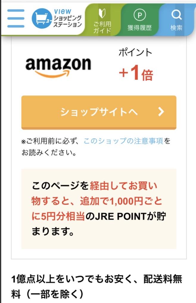 VIewショッピングステーションのAmazonは1倍(1,000円につき5円相当のJREポイント