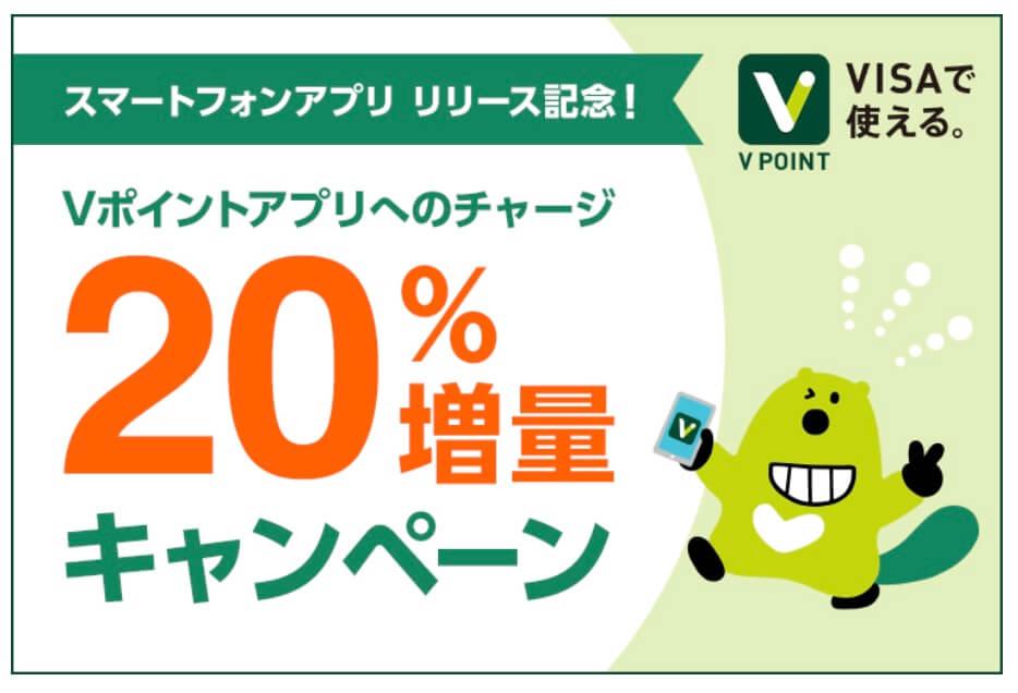 Vポイントアプリ20%増量キャンペーンの内容