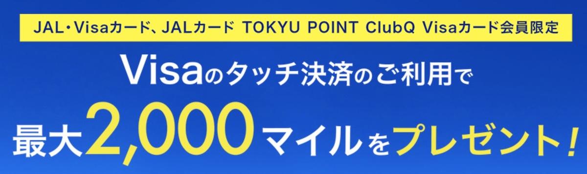 JAL・VISAカードタッチ決済で2,000マイル