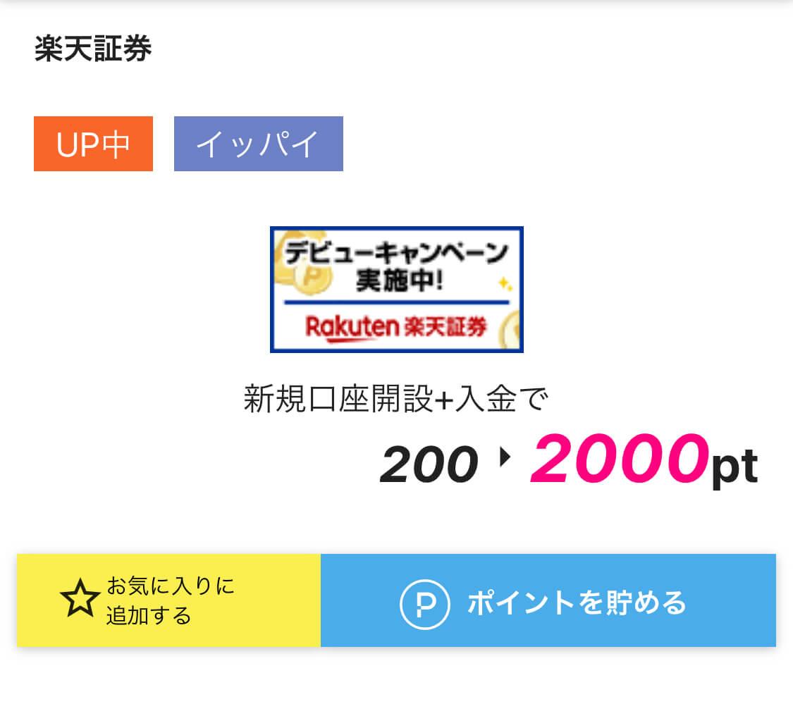 ハピタスの楽天証券2,000P
