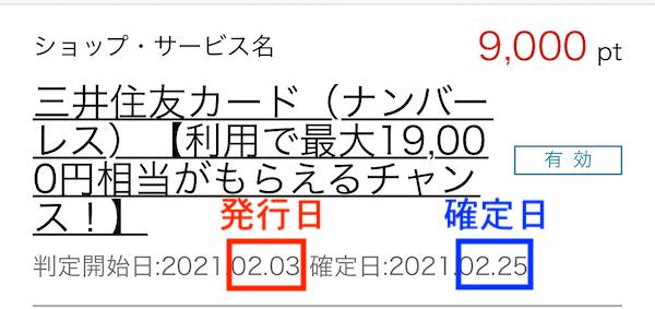 三井住友カードナンバーレス確定は1ヶ月未満