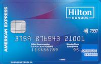 ヒルトン・オナーズ アメリカン・エクスプレス・カード