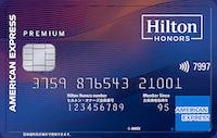 ヒルトン・オナーズ アメリカン・エクスプレス・プレミアム・カード