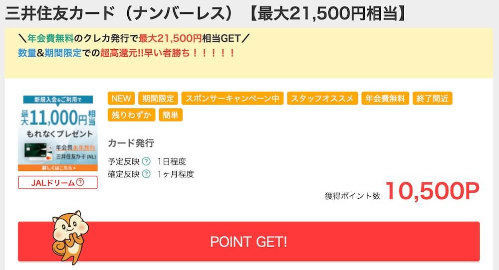 三井住友カード ナンバーレス ポイントサイト最高還元