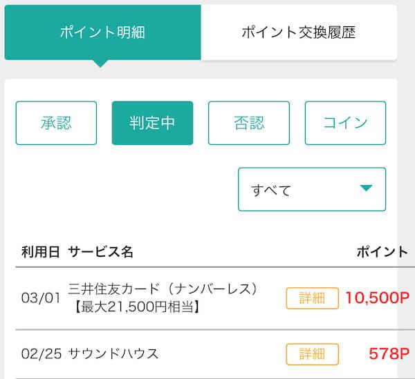 三井住友(NL)をモッピー経由で発行