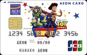 イオンカード(WAON一体型/トイ・ストーリー デザイン)