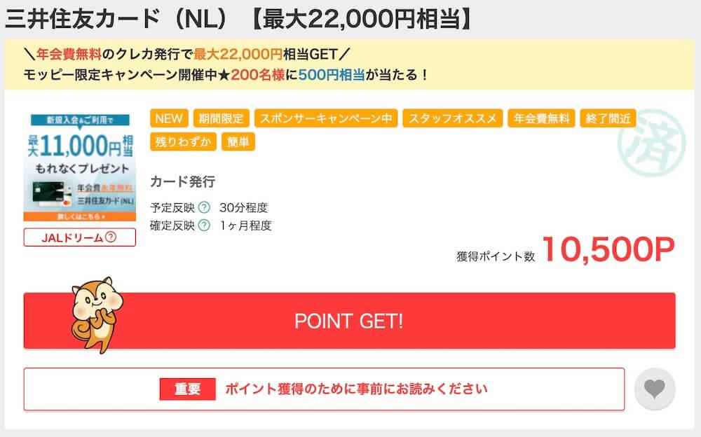 三井住友カードNL10,500P