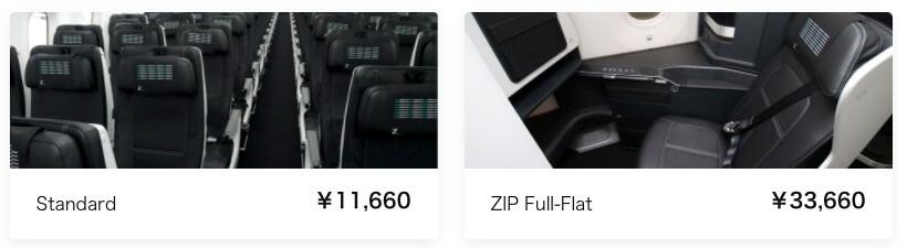 ZIPAIR座席