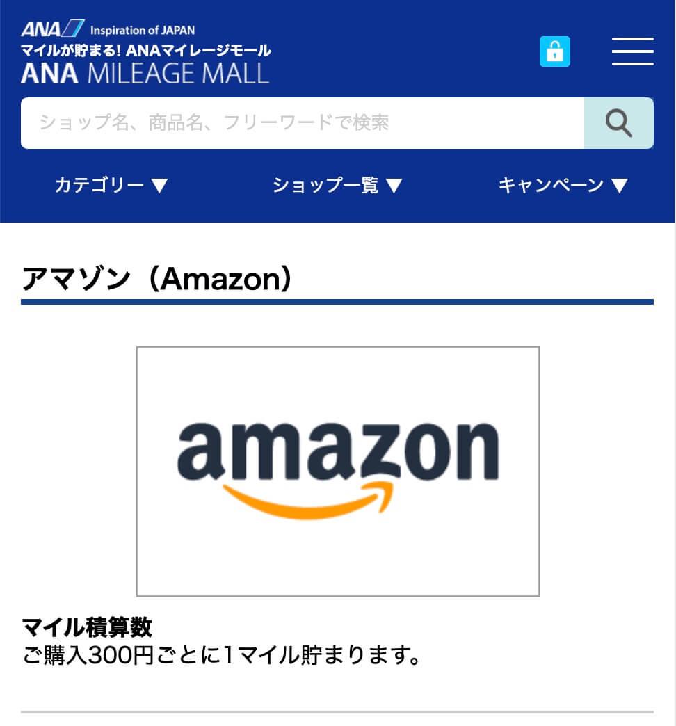 ANAマイレージょモールのAmazon300円につき1ANAマイル