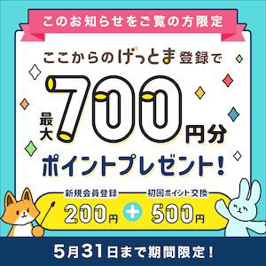 げっとま登録で700円