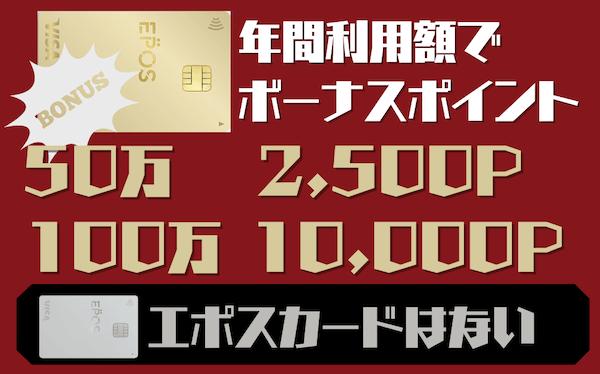 エポスゴールド100万円利用は還元率1.5%