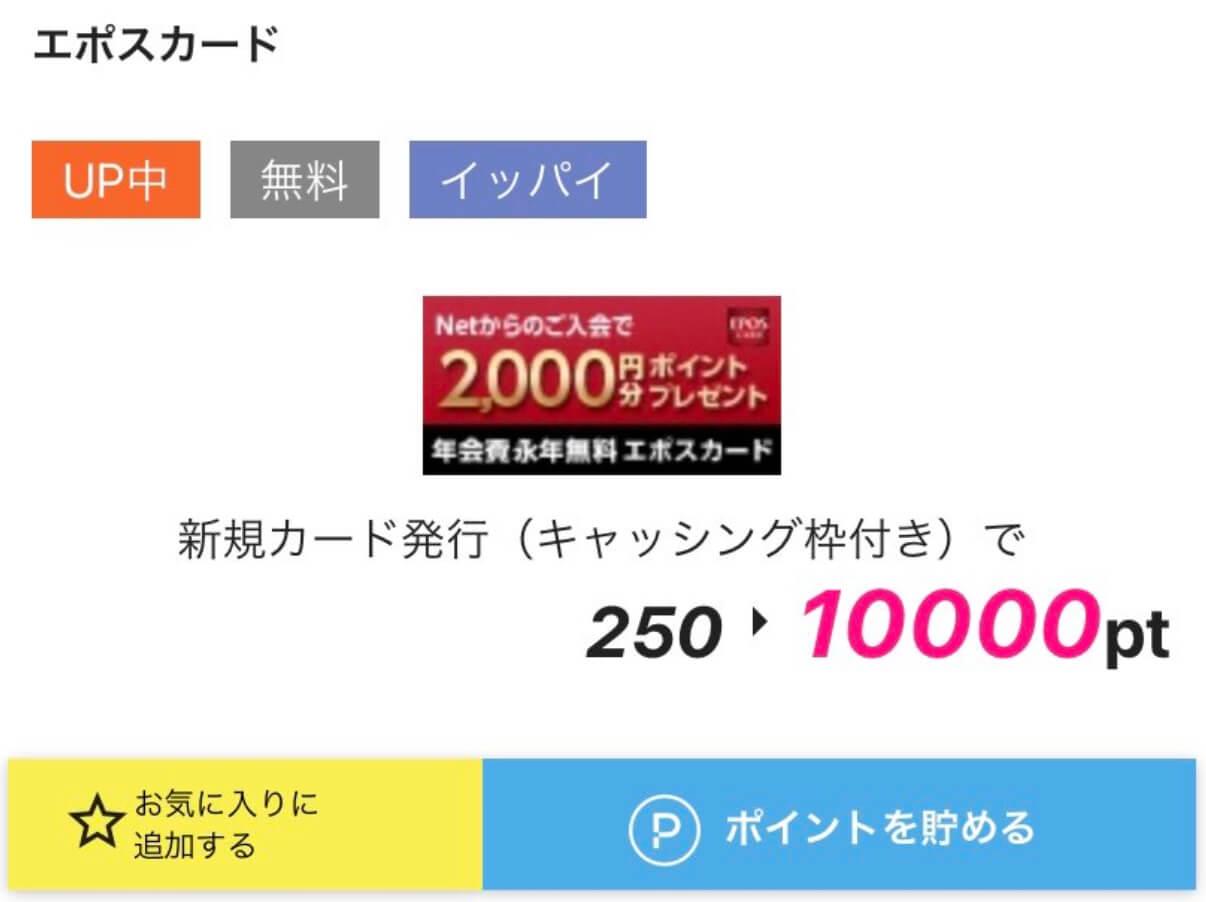 ハピタスエポスカード1万円