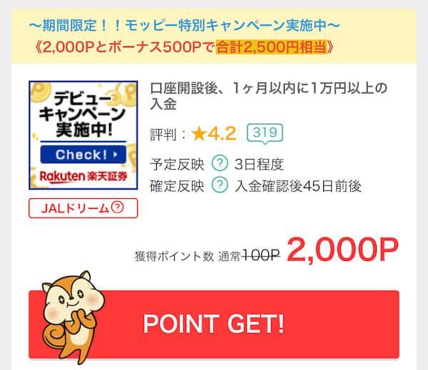 楽天証券の口座開設で2,000円
