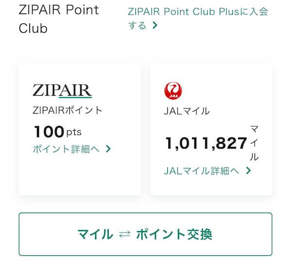 ZIPAIR POINTCLUBとJALマイル紐付け