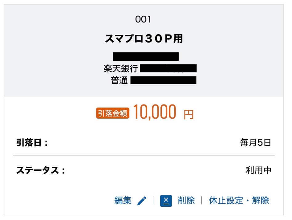 住信SBIネット銀行定額自動入金